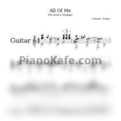 Ноты Seymour Simons and Gerald Marks - All of me (гитара) - PianoKafe.com
