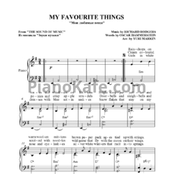 Ноты Richard Rodgers - My favourite things - PianoKafe.com
