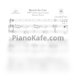 Ноты Максим Фадеев - Breach the line - PianoKafe.com